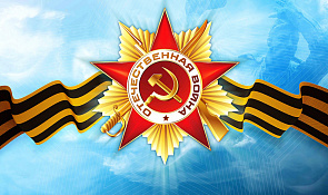 Congratulations with the Victory Day!