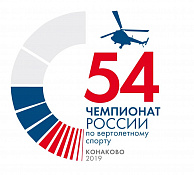 The 54th Russian Helicopter Open has started!