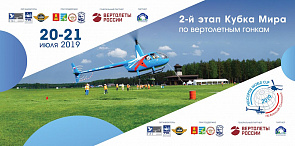 Konakovo meets the best helicopter pilots of the world
