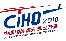 China International Helicopter Open