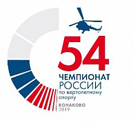 The opening of the 54th championship of Russia on helicopter sports
