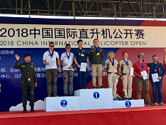 In the capital of China were the first in the history of international competitions on helicopter sports