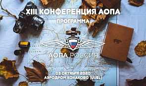 XIII AOPA-Russia Annual Conference